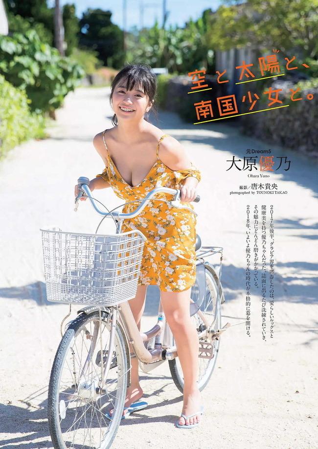 ohara_yuno (27)