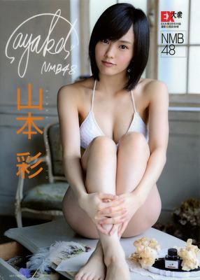 yamamoto_sayaka (51)