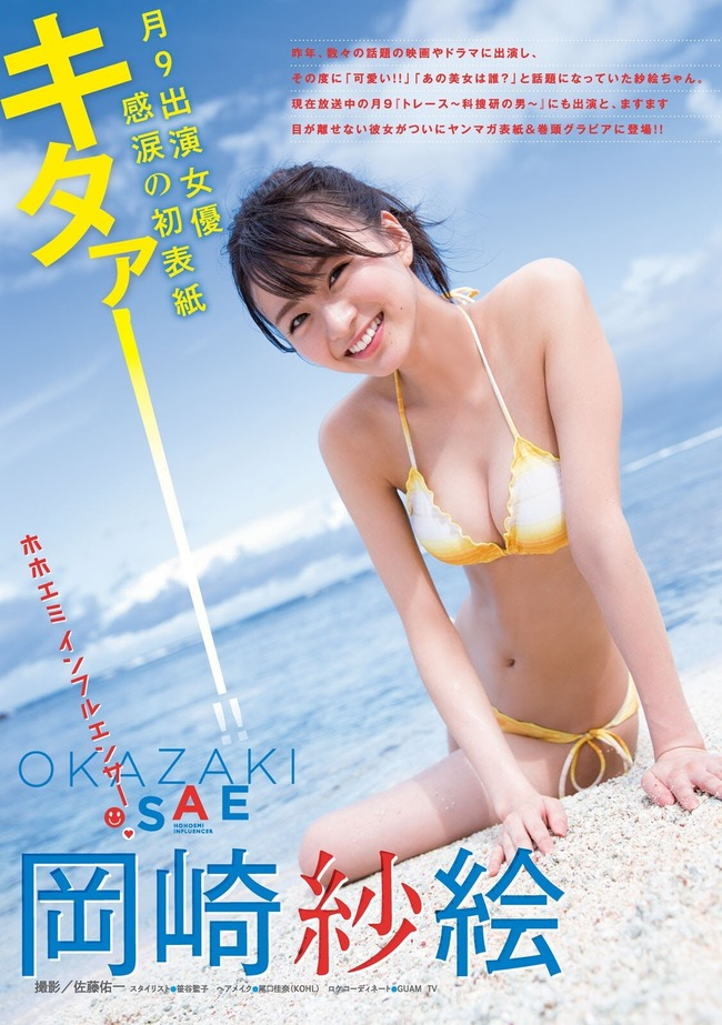 okazaki_sae (1)