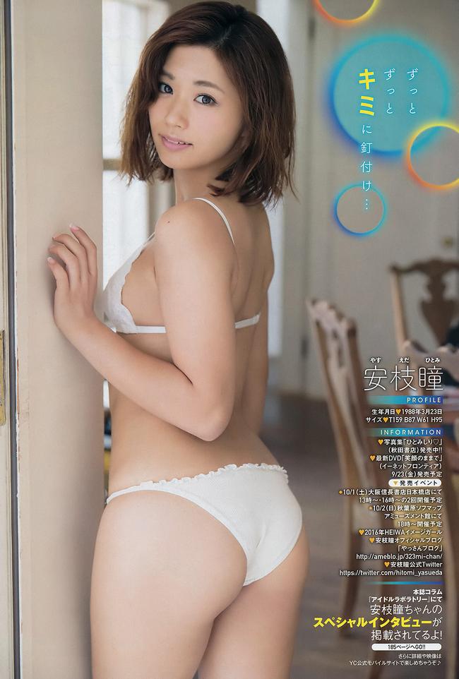 yasueda_hitomi (7)