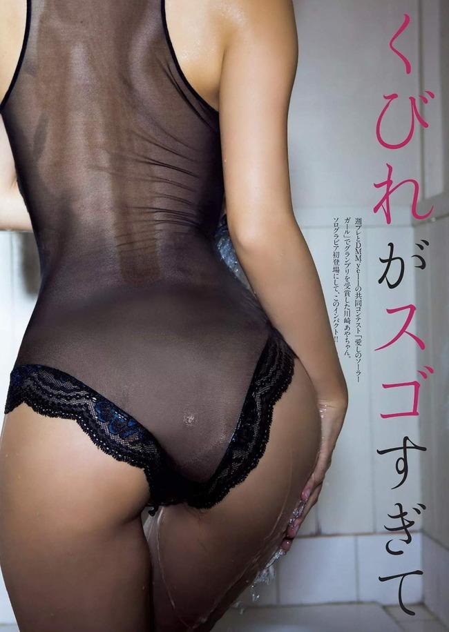 kawasaki_aya (14)
