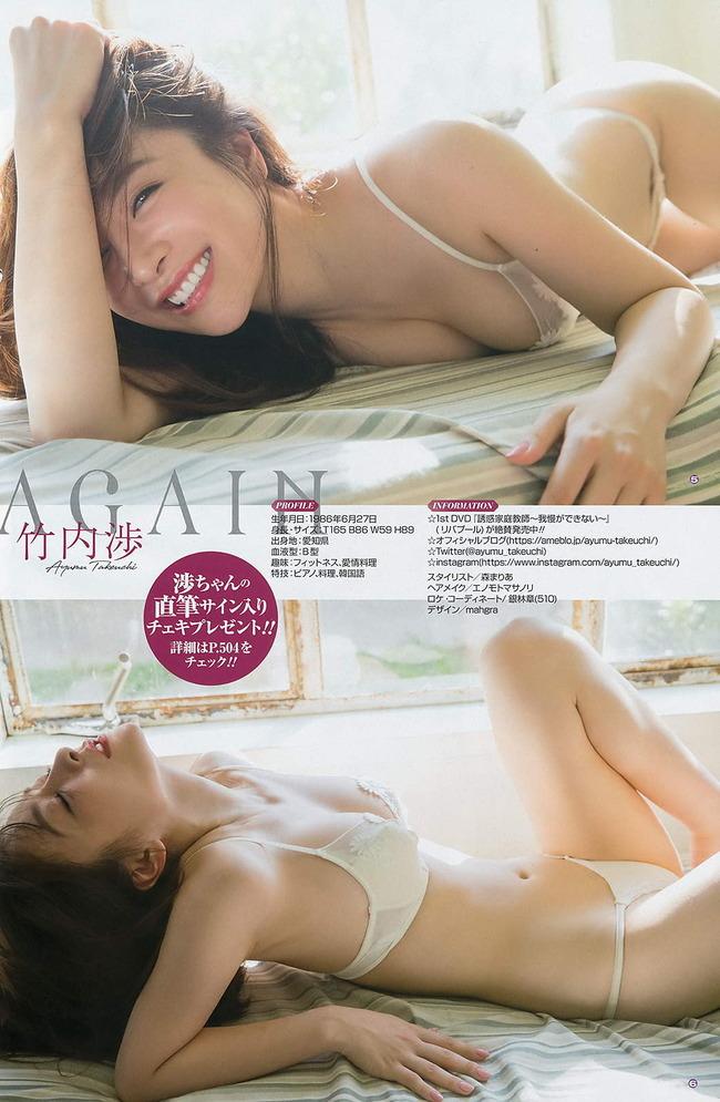 takeuchi_ayumu (2)