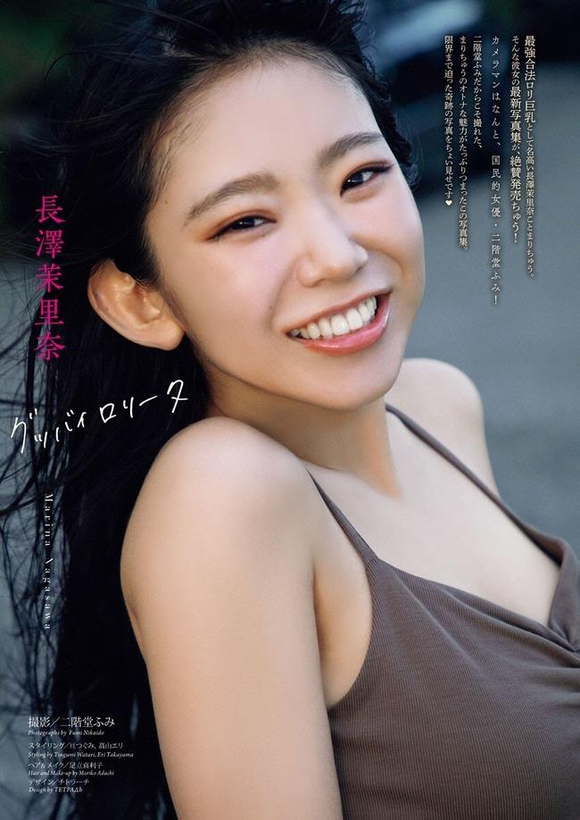長澤茉里奈 グラビア (21)