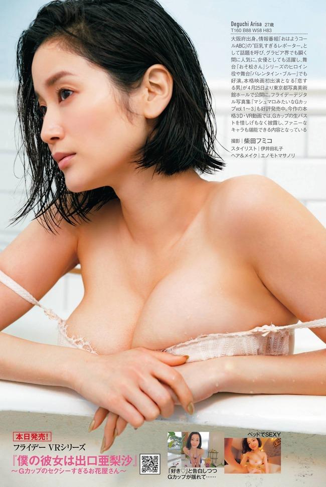出口亜梨沙 グラビア (5)