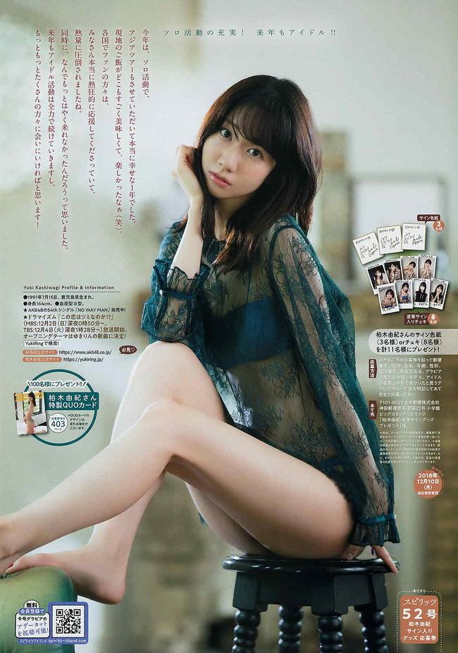 kashiwagi_yuki (33)