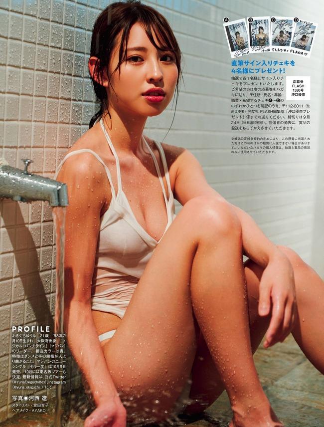 okiguchi_yuuna (6)