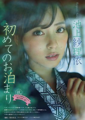 ikegami_sali (9)