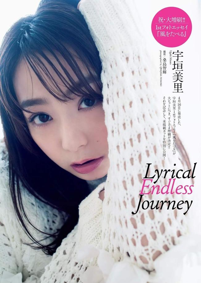 ugaki_misato (25)
