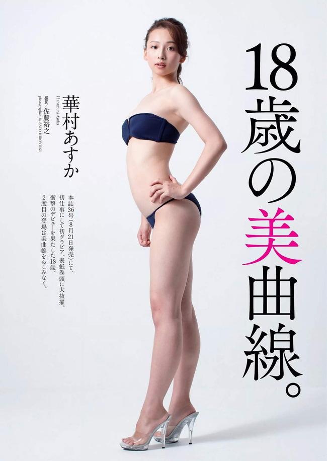 hanamura_asuka (3)