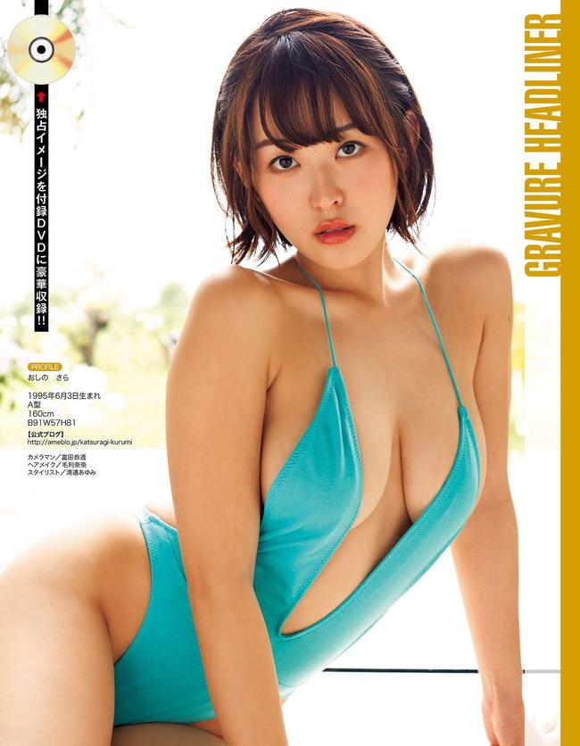 oshino_sara (34)
