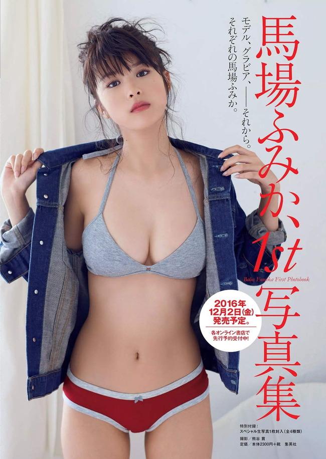 baba_fumika (30)