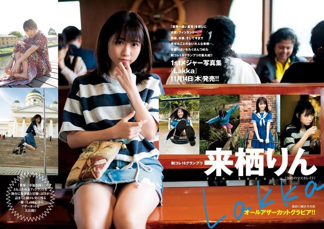 kurusu_rin (29)