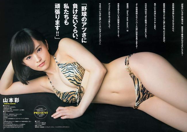 yamamoto_sayaka (10)