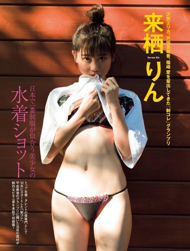 kurusu_rin (1)