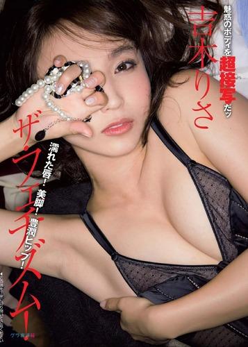 yoshiki_risa (41)