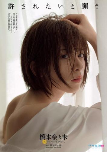 hashimoto_nanami (13)