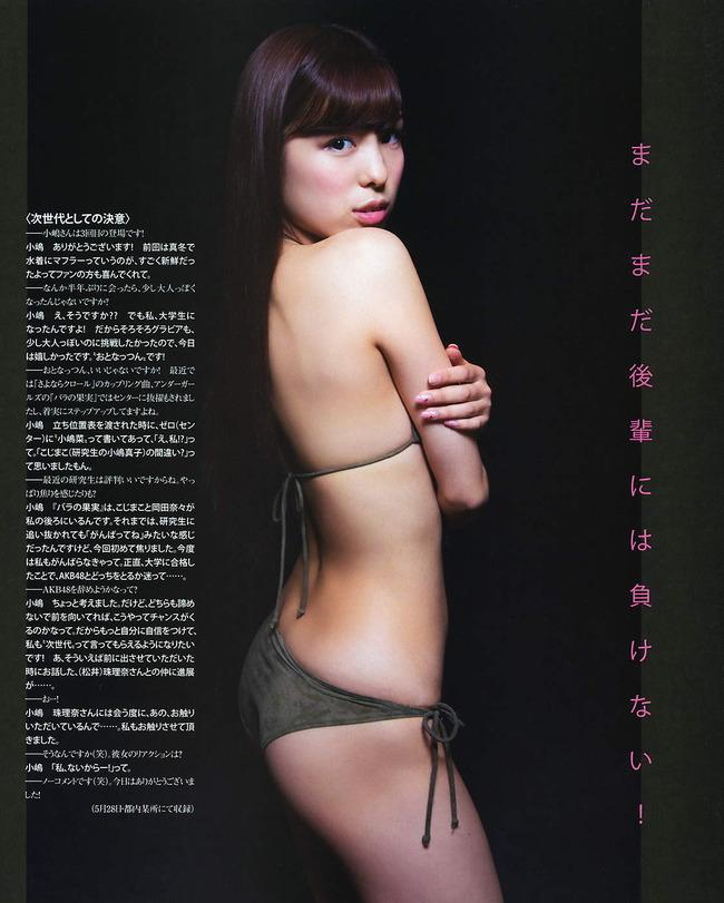 kojima_natsuki (16)