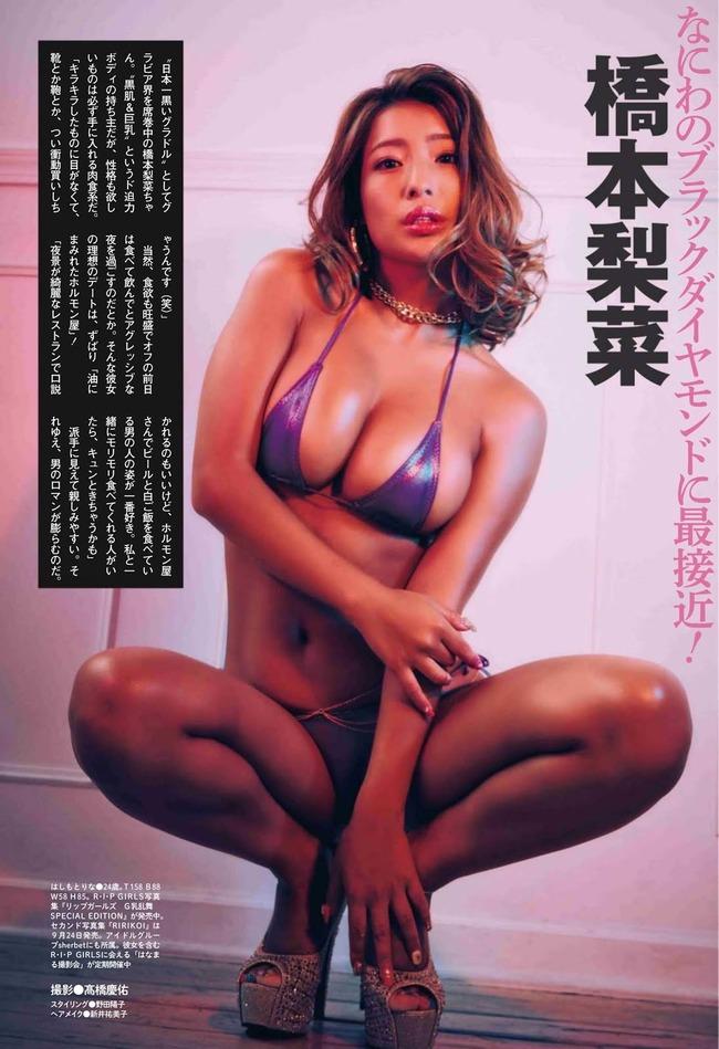 hashimoto_rina (12)