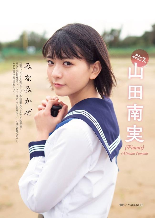 山田南実 かわいい 18歳 (23)