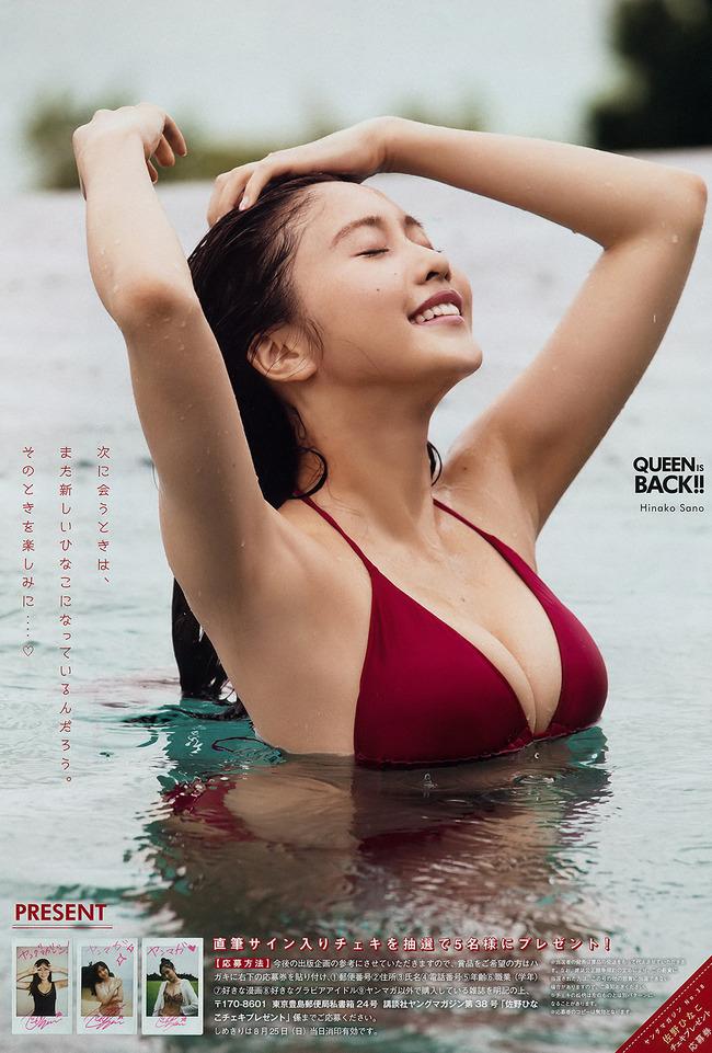 sano_hinako (38)