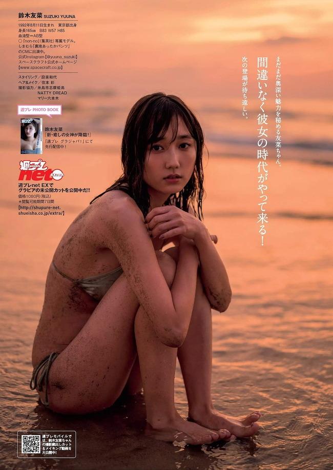 suzuki_yuuna (7)