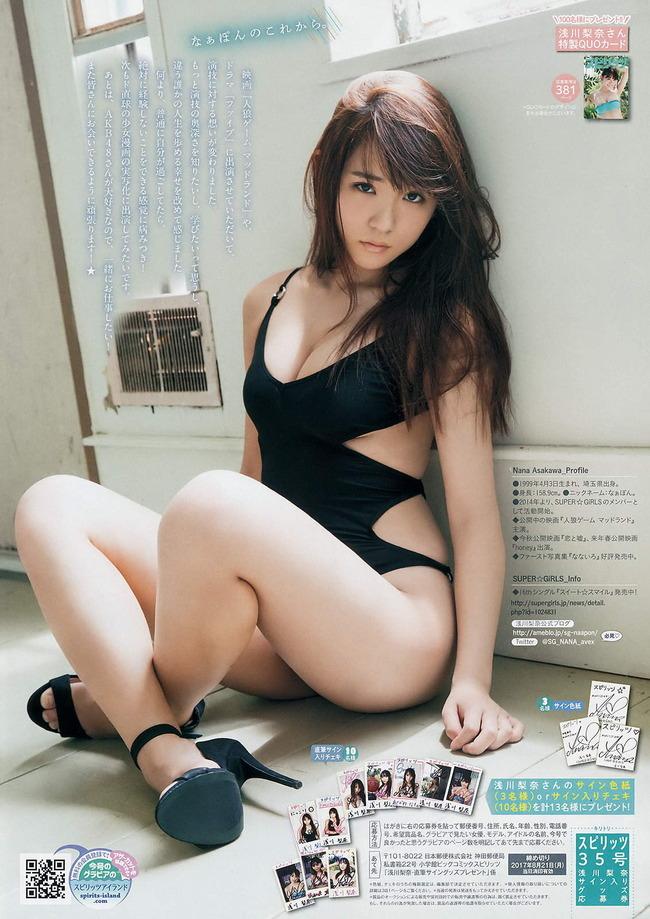 asakawa_nana (8)