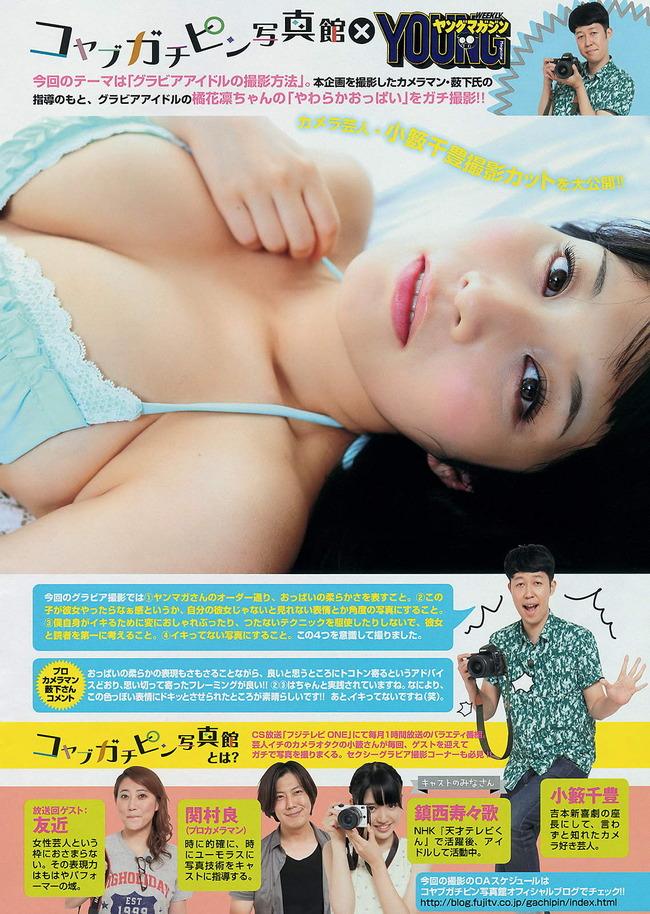 tachibana_rin (10)