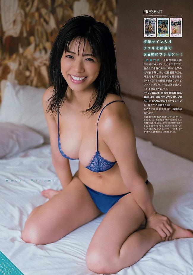 wachi_minami (35)