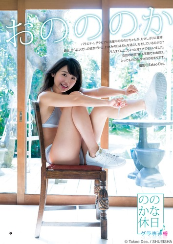 ono_nonoka (42)