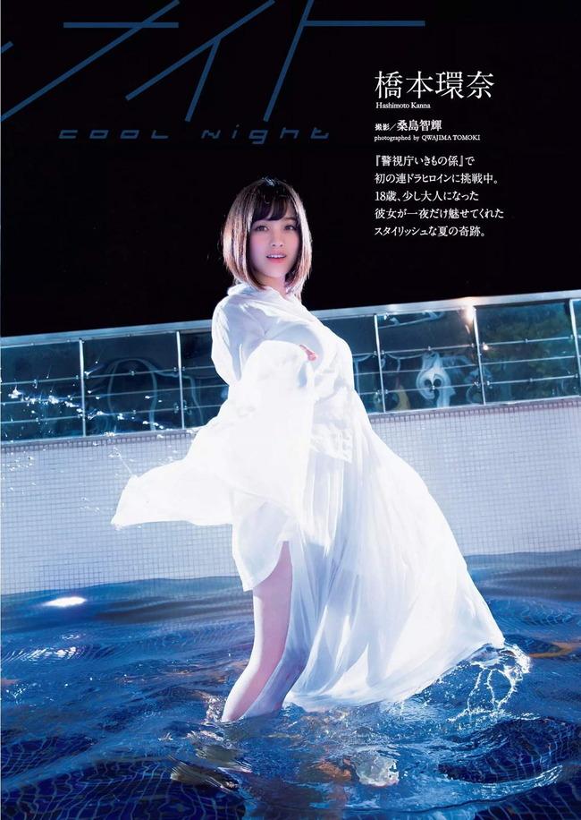 hashimoto_kanna (28)