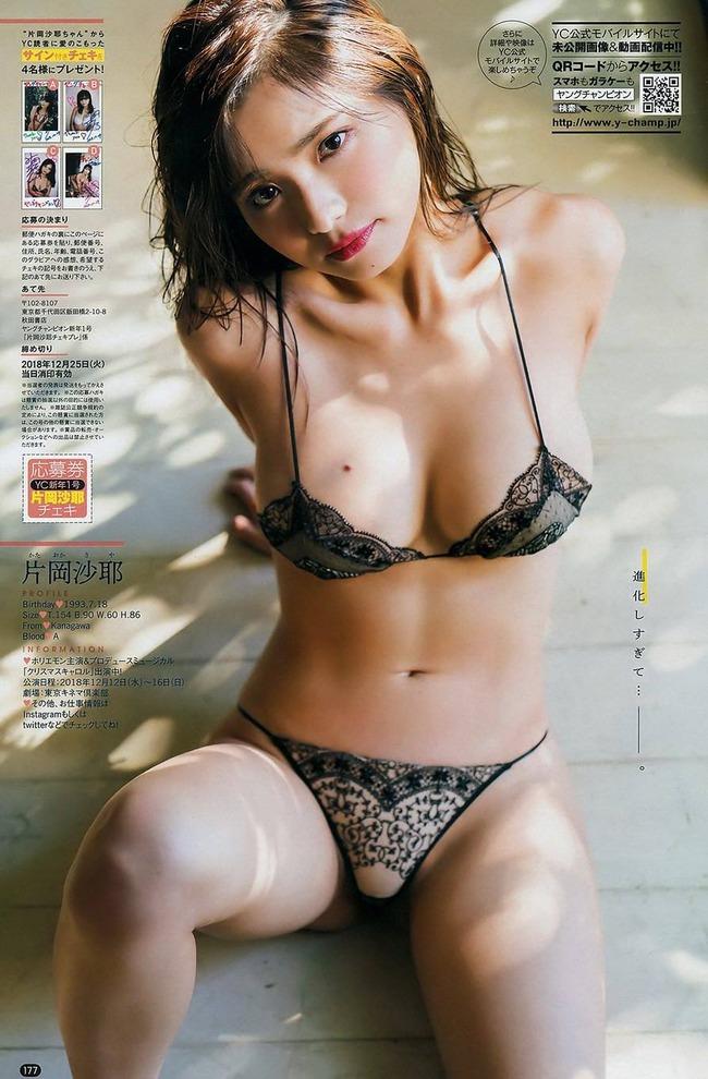 oppai_senbatsu (17)