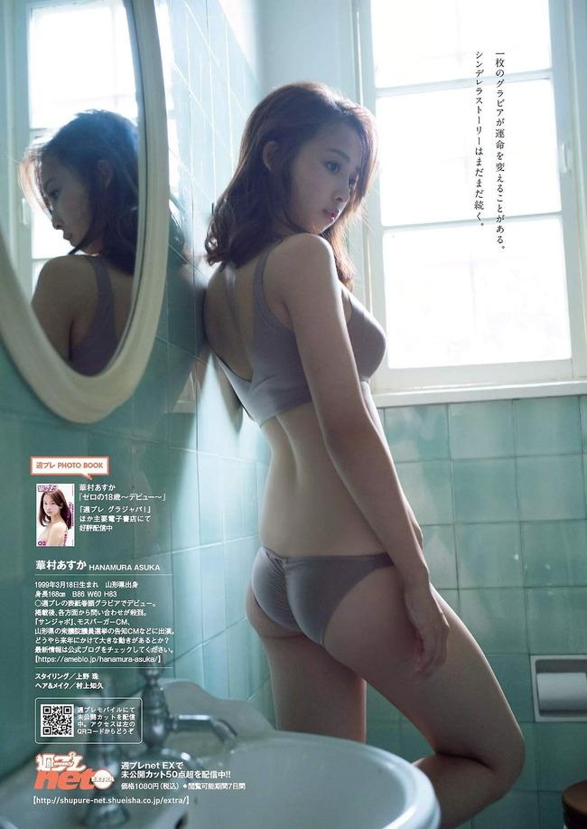 hanamura_asuka (13)