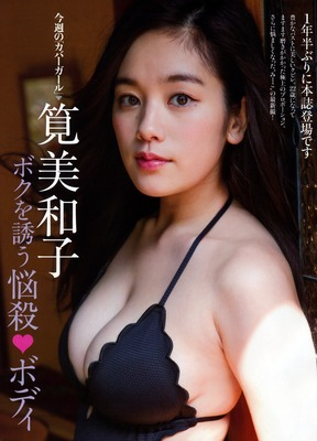 kakei_miwako (43)
