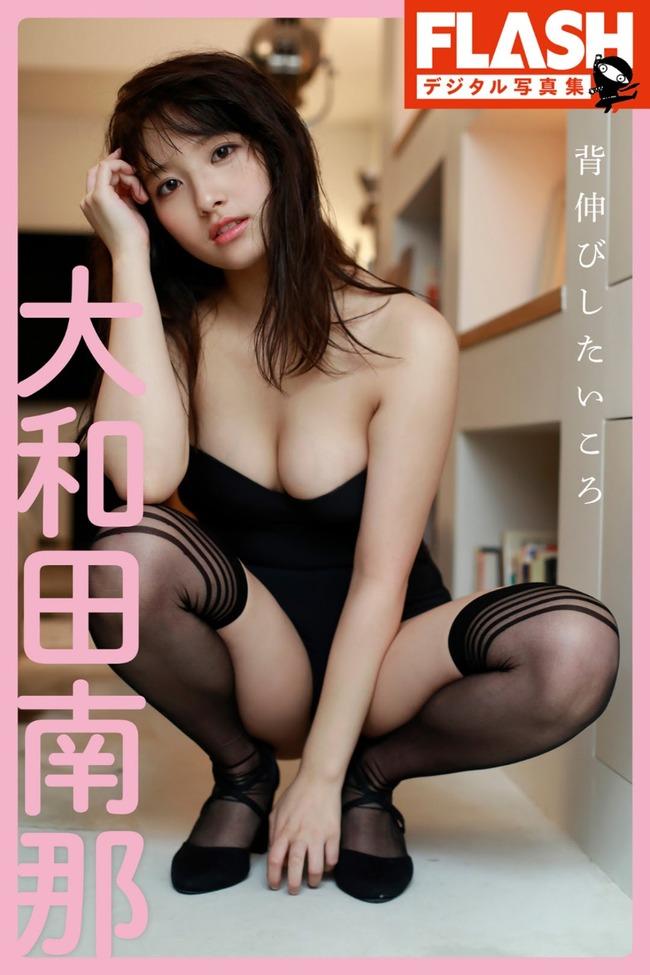 大和田南那 グラビア (6)