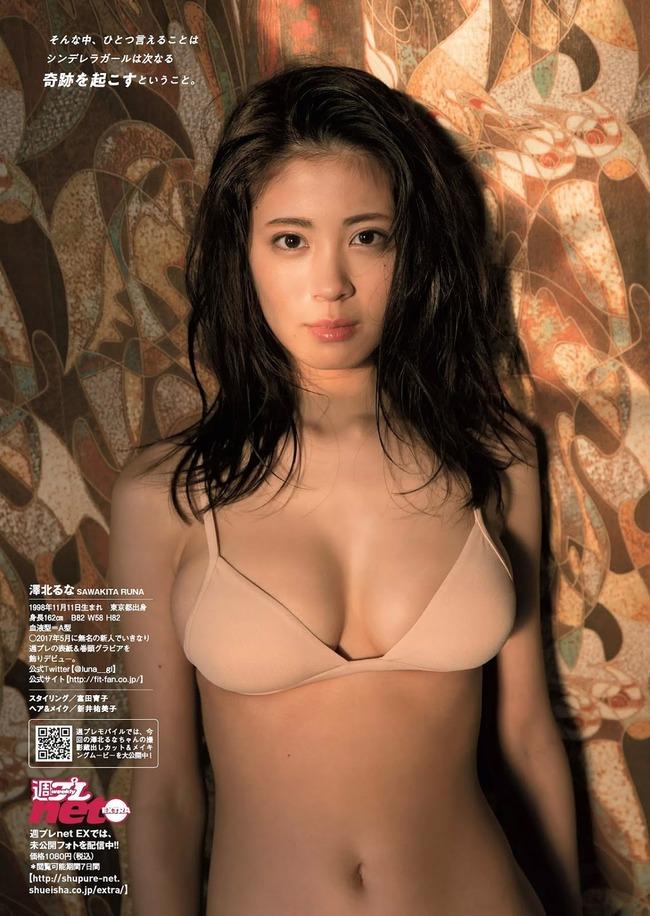 澤北るな 美人 巨乳 (1)