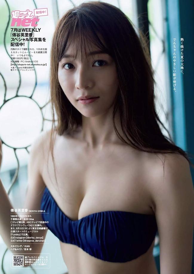 傳谷英里香 かわいい グラビア画像 (26)