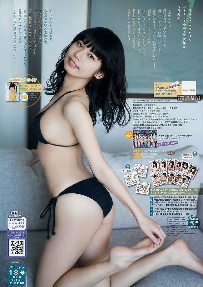 kaname_rin (14)