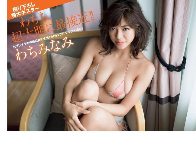 wachi_minami (9)