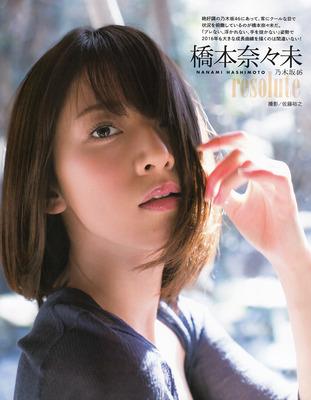 hashimoto_nanami (49)