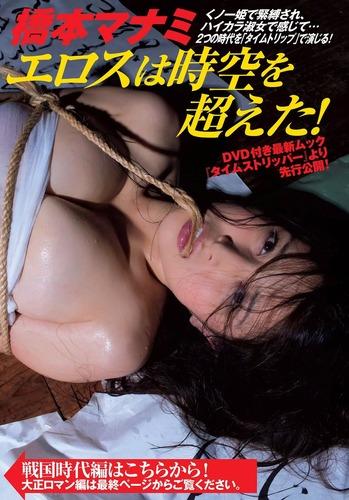mashimoto_manami (13)