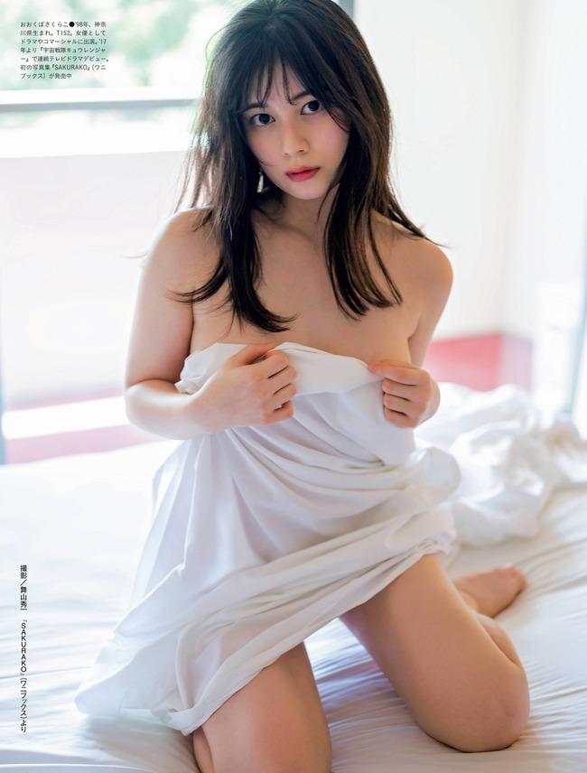 okubo_sakurako (7)