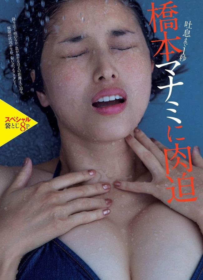 hashimoto_manami (48)