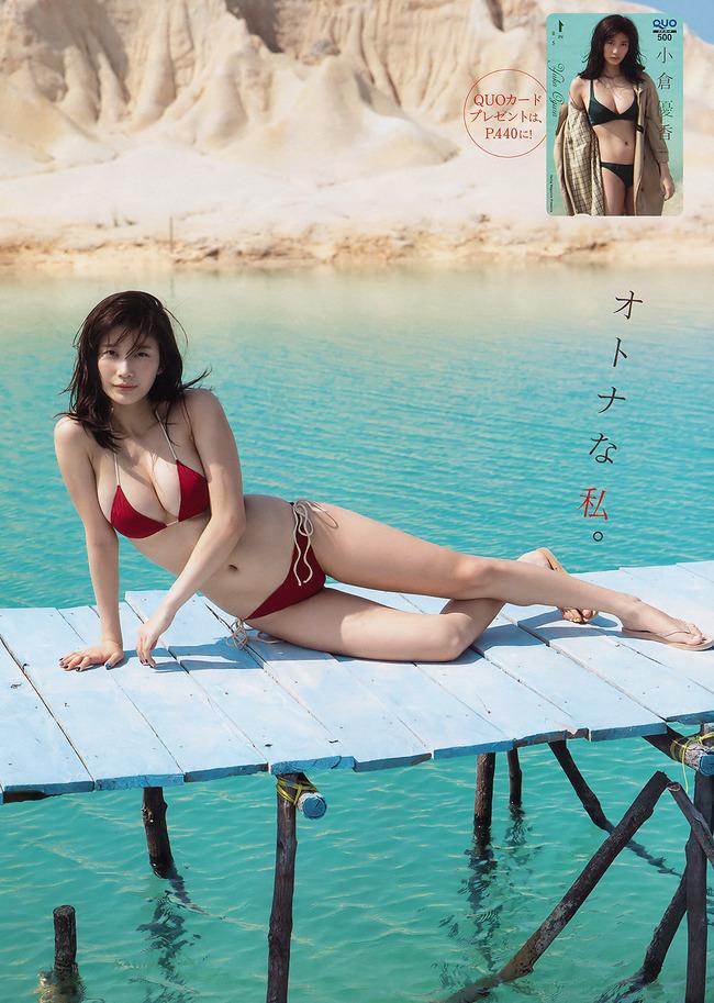 小倉優香 Gカップ グラビア (21)