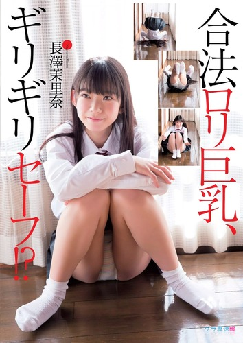 nagasawa_marina (49)