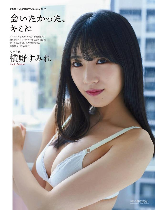 yokono_sumire (11)