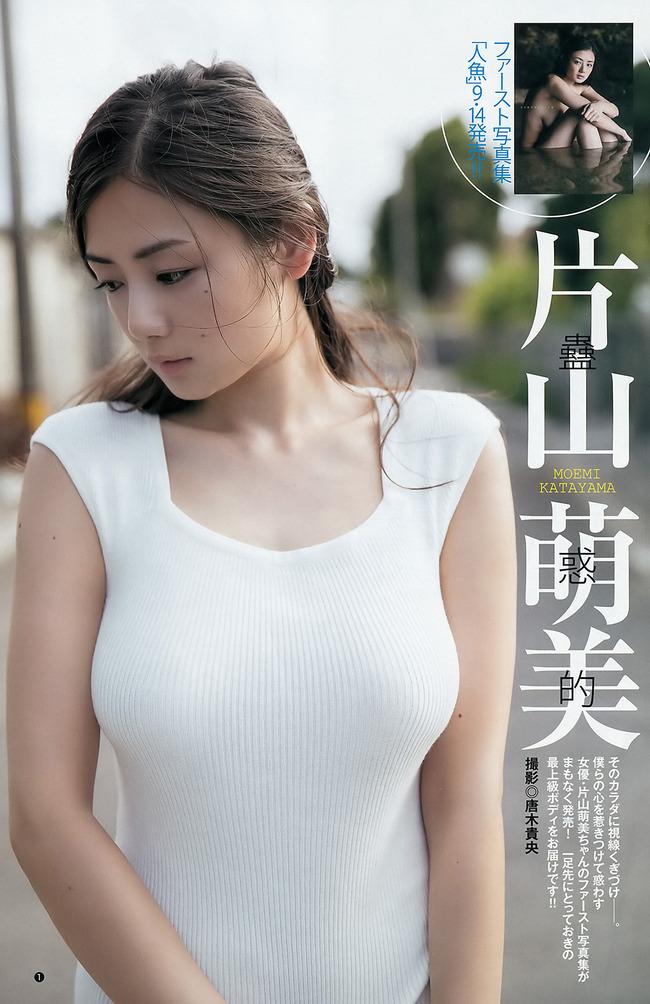 片山萌美 Gカップ 巨乳 (30)