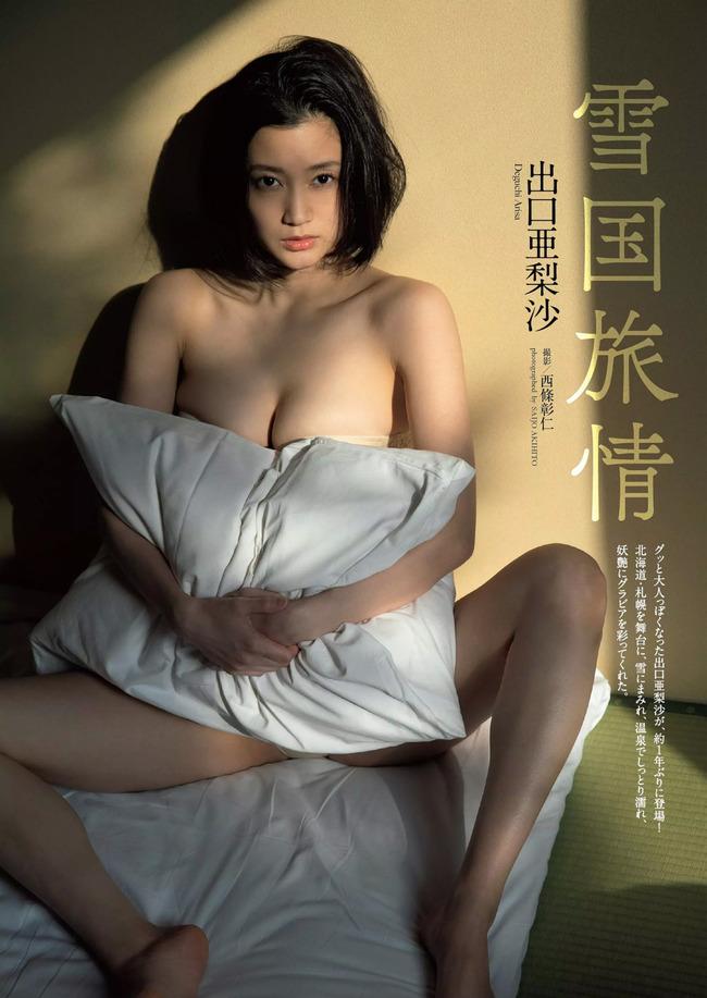 出口亜梨沙  (18)