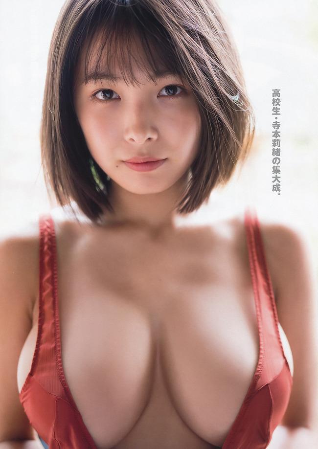 寺本莉緒 グラビア (32)