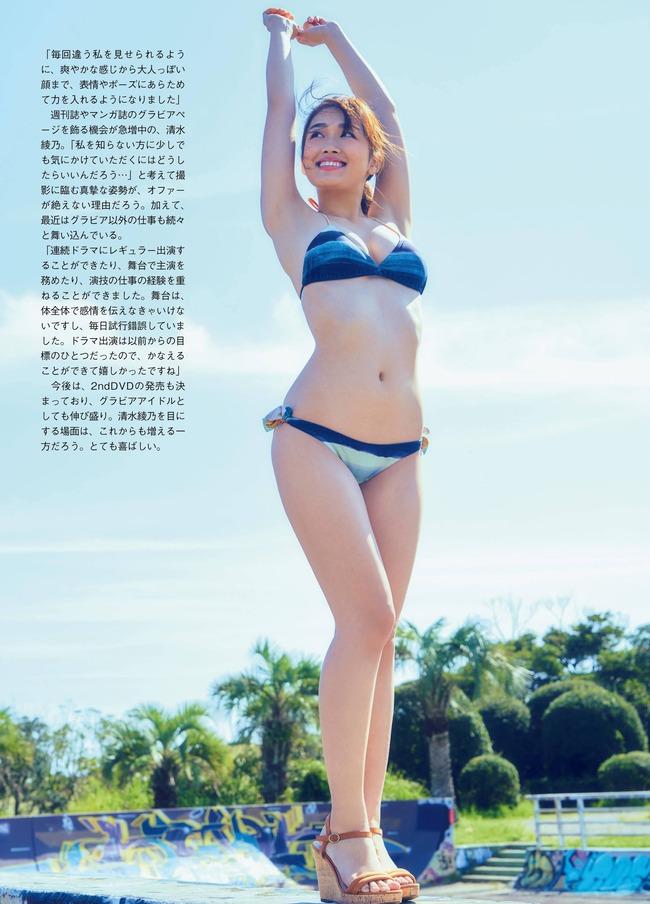 清水綾乃 グラビア (31)