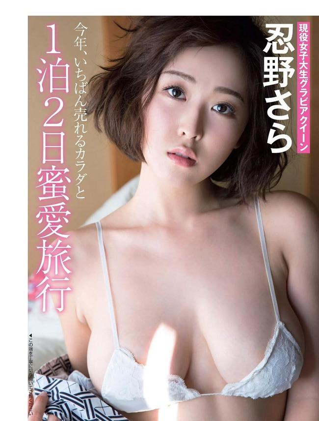 oshino_sara (29)